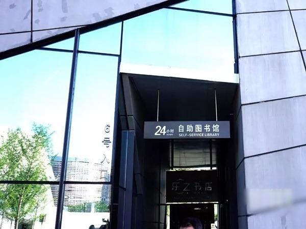 長沙自助圖書館。