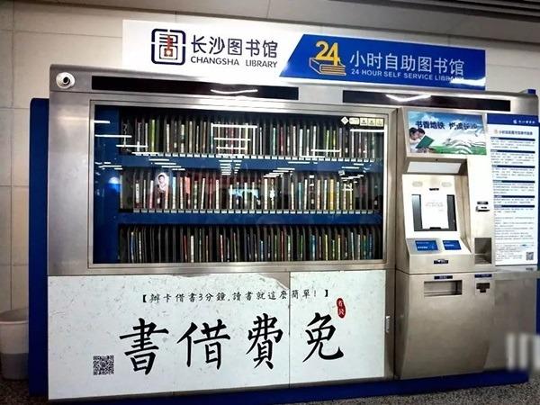 人流多的地鐵站,也設有自助圖書館。