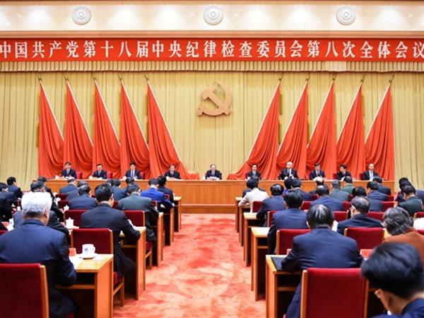 中共十八屆中紀委第八次全體會議昨在北京舉行,全會審議並通過向中共十九大的工作報告,同意將報告提請十八屆七中全會審議。