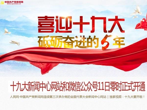 新聞中心網站及微信公眾號,今天零時正式開通。