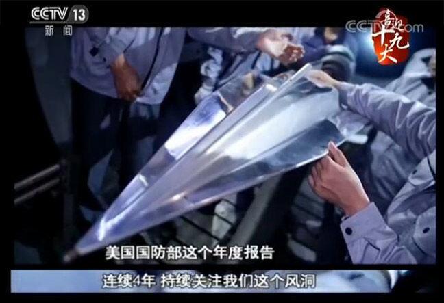 央視首度曝光高超音速飛機模型。