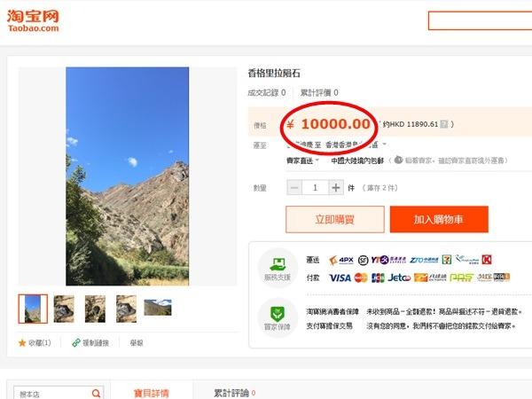 在網上,有人出售據稱是中秋夜墜落雲南香格里拉的隕石,叫價1萬人民幣。