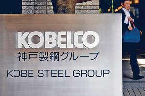 神戶製鋼所篡改了旗下鋁和銅產品的強度和耐用性相關數據,受影響範圍可能包括汽車、飛機、太空火箭等。(路透社圖片)