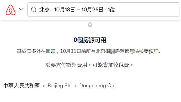 Airbnb顯示十九大期間,北京無房可租。