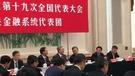 中共十九大中央金融系統代表團今天開會,「一行三會」領導人出席,釋出嚴防金融風險訊號。