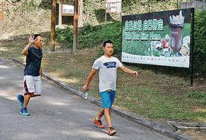 香港政府亦有採用誘導政策,如在郊野公園豎立海報,提醒市民自己垃圾,自己帶走。(資料圖片)
