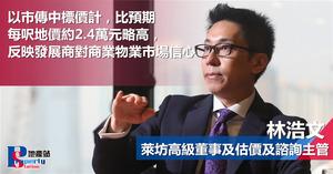 萊坊林浩文:料投資額約180億 寫字樓部分租金或逾90元