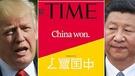 特朗普訪華前《時代》周刊,以「China won、中國贏了」作封面標題,的確有點「贈興」的意味。