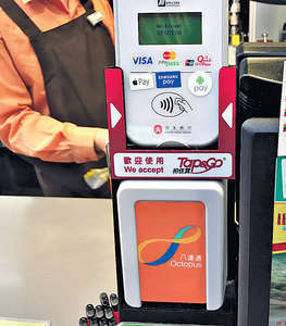 本港的便利店已提供多款非現金付款方式,有利移動支付普及化。
