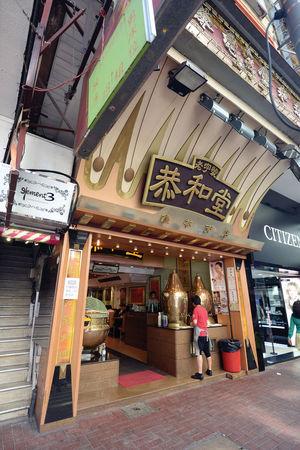 投資者鄧成波去年以2.5億元,購入老牌連鎖涼茶舖恭和堂自用的87號地舖。