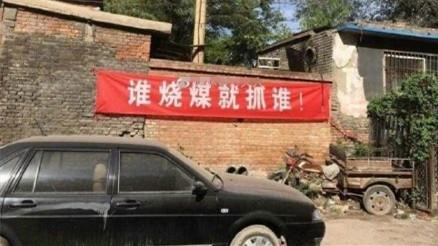 為防止霧霾圍京城,河北、山西、山東等多個省份數十個城市被劃為禁煤區