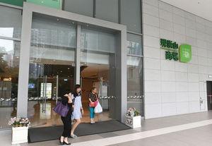 領展17商場由基滙資本牽頭財團,以約230億元投得,高於估值約52%,圖為黃大仙現崇山商場。