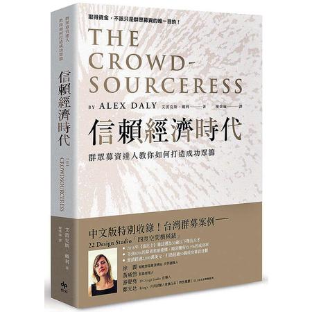 書名:《信賴經濟時代:群眾募資達人教你如何打造成功眾籌》