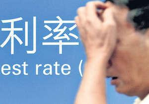 未來美國繼續加息,港美息差續擴闊,但充裕的資金若依然繼續停泊香港,港短期內加息壓力料不會太大。(資料圖片)