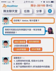 虛擬教練融入聊天機械人版面,為用家解答健康疑難。(受訪者提供圖片)