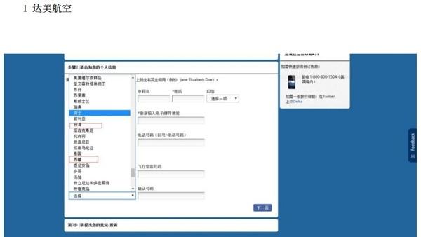 達美航空更正為「國家和地區」欄目,並撤下西藏的選項。