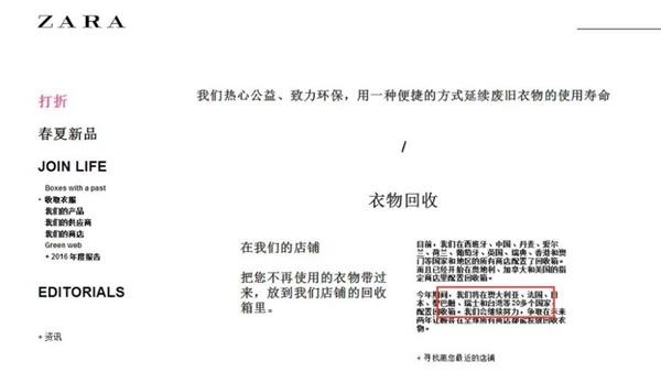 ZARA的中國版網站目前不見衣物回收頁面。