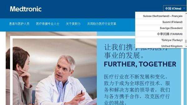 美敦力已撤走「中華民國」,保留「Taiwan」。
