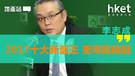 2017十大新盤王 荃灣區稱冠