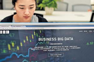 數據得來不易,要有效分析數據的成本,同樣不菲;數據會否拉闊企業間的「貧富懸殊」,是未來需要關注的議題。圖為內地一名員工登入大數據解決方案提供商網站。(新華社資料圖片)