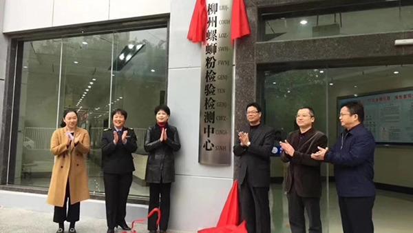 柳州螺螄粉檢驗檢測中心昨日揭牌成立。