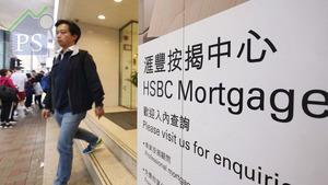 銀行按揭戰升溫,滙豐公布定息按揭計劃,首年定息1.68厘,與中銀、渣打等看齊。