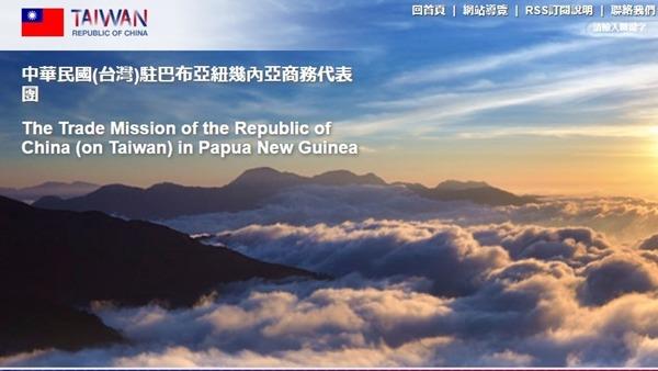 圖為台灣駐巴布亞新畿內亞商務代表團官網。