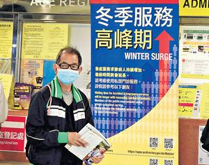本港流感肆虐,專家認為本地同時受甲流、禽流夾擊機會不大,但不應掉以輕心。(資料圖片)