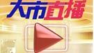 【直播】港股雞年收爐 半日升599點闖三萬一