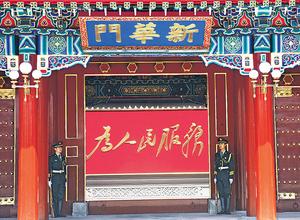 國家控制一直是中國默認的治理戰略,強大的中央政府負責維穩、防止派系與地方勢力製造混亂,故中國嘗試增加政府問責程度時,並沒有完全倚賴市場制度。(中新社資料圖片)