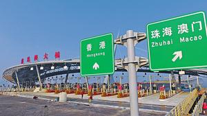 隨着港珠澳大橋等開通,應盡可能為香港居民在大灣區提供金融便利,再由單向逐漸擴展至雙向,形成大灣區一體化發展。(新華社資料圖片)