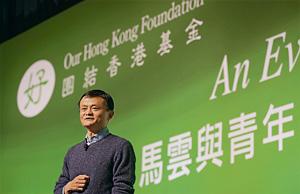 阿里巴巴主席馬雲指,若相信未來,就要相信年輕人,故他成立「香港青年企業家基金」,支持香港青年人開拓事業。(資料圖片)