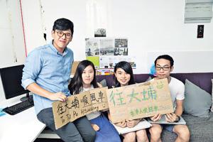 (左起)王子健、張卓殷、羅倩晴和溫舜雄認為人與人相遇是一個緣份,「在交通發達的城市,順風車也不會失去其意義。」(曾有為攝)