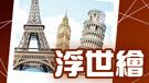 香港漫畫巡迴展覽