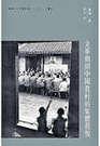 《文革期間中國農村的集體殺戮》