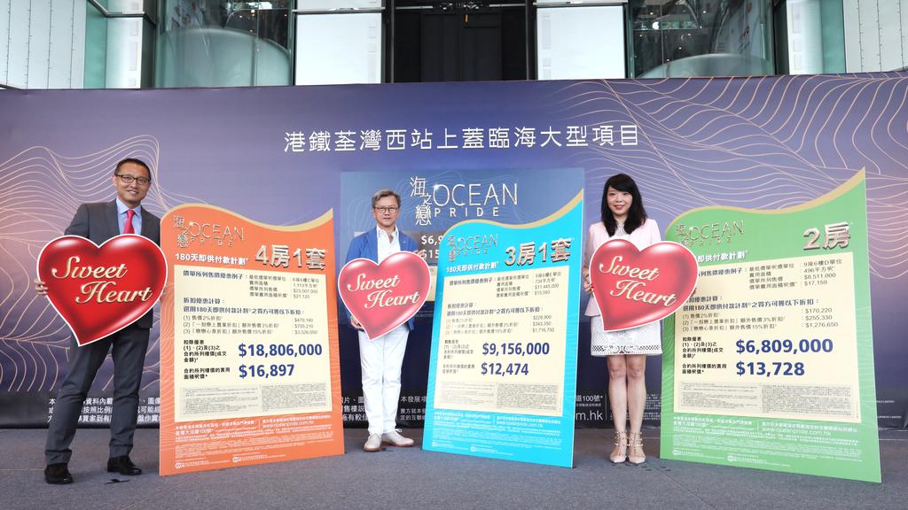 海之戀首批216伙 折實入場呎價12,474