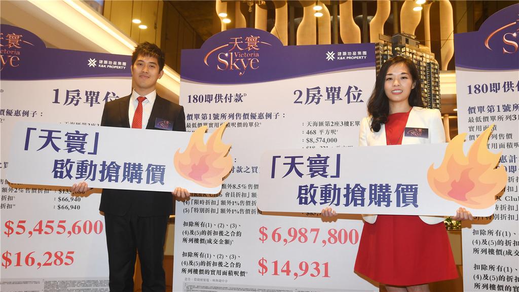 天寰首批折實呎售約1.49萬起 最快下周開售
