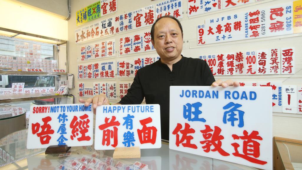 小巴水牌師父揮筆40載 見證香港經濟興衰