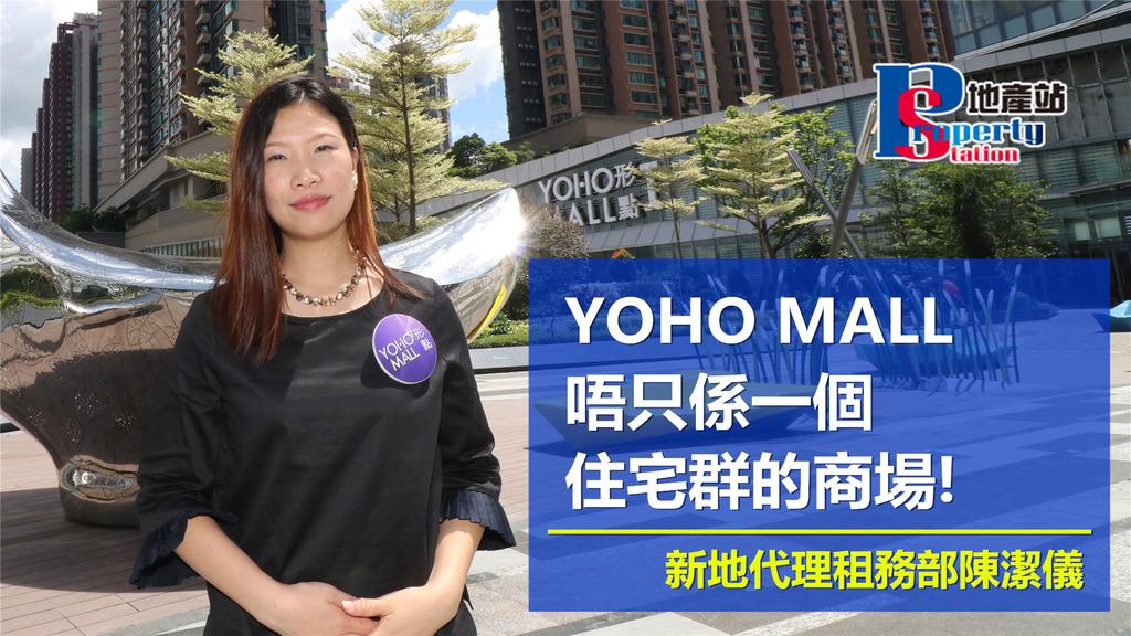 YOHO MALL軟硬夾攻 銳意打造成「全港」商場