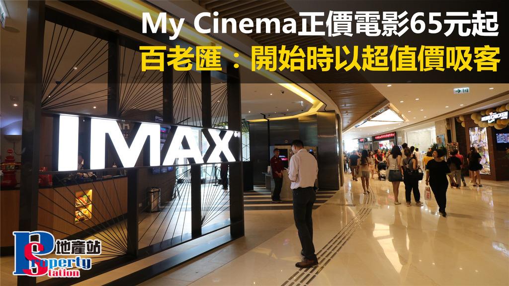 My Cinema正價電影65元起