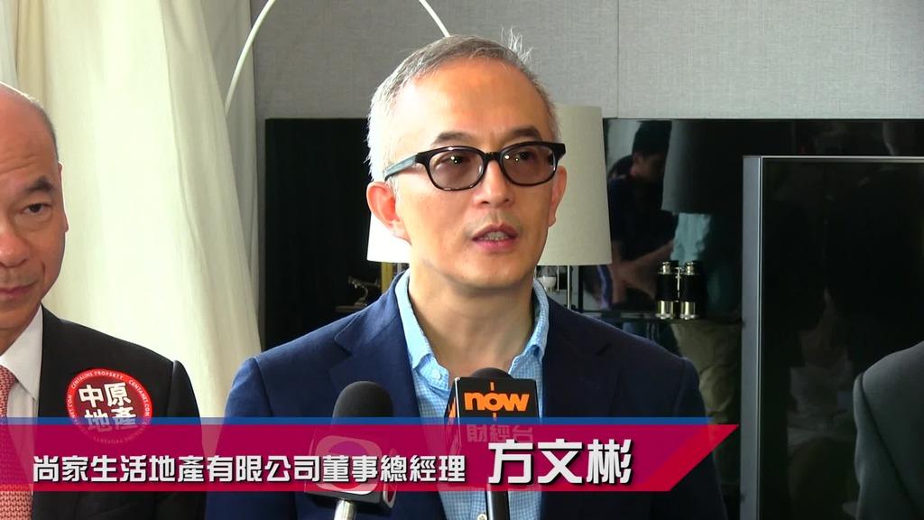 尚家方文彬:中資來港投地對整體樓市有利