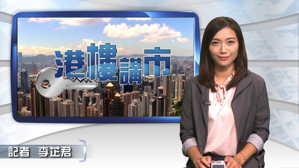 國慶長假期表現佳 10大屋苑交投創新高