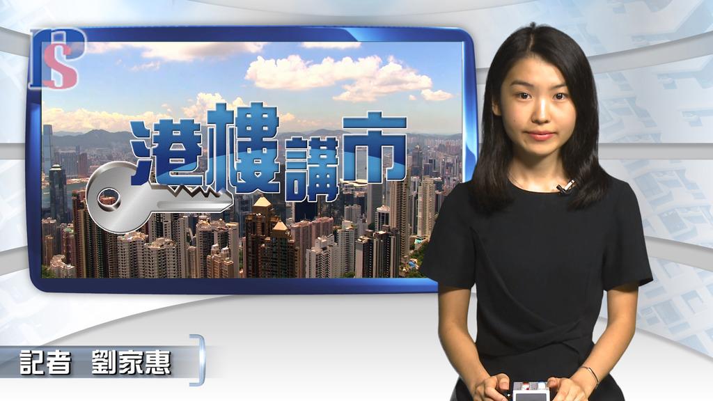 施政報告無加辣視為「利好消息」晉海II提速公布首批開價