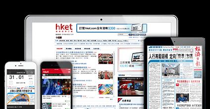 香港經濟日報 - 訂閱 / 續訂