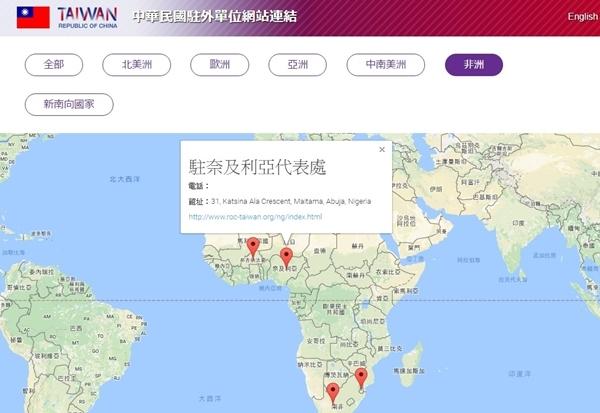 台灣外交部網站顯示,台駐尼代表處仍位於首都阿布賈(Abuja)。
