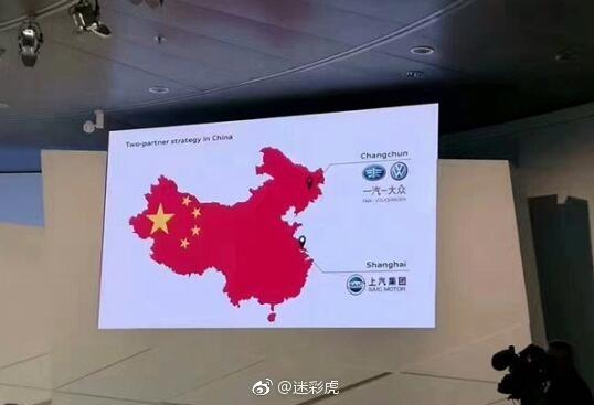 奧迪記者會日前使用的「中國地圖」。