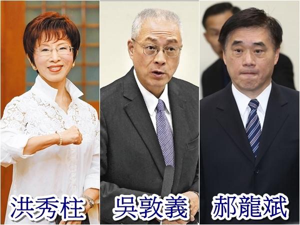 國民黨主席選舉中,洪秀柱(左起)、吳敦義、郝龍斌各有支持者。