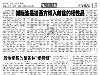 《環球時報》發表社評,指劉曉波是被西方帶入歧途的犧牲品。