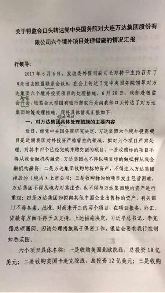 中國銀監會上月20日通知幾大國有銀行稱,停止對萬達集團六項海外併購交易貸款。