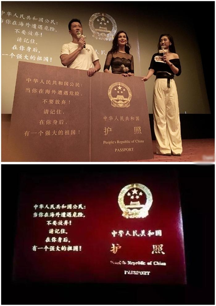 在護照打上「中國強大」字幕的畫面,成為電影宣傳重點之一。
